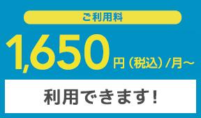 ご利用料1,500円〜利用できます