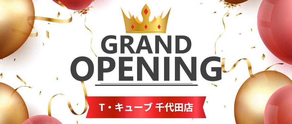 GRAND OPENING T・キューブ 千代田店